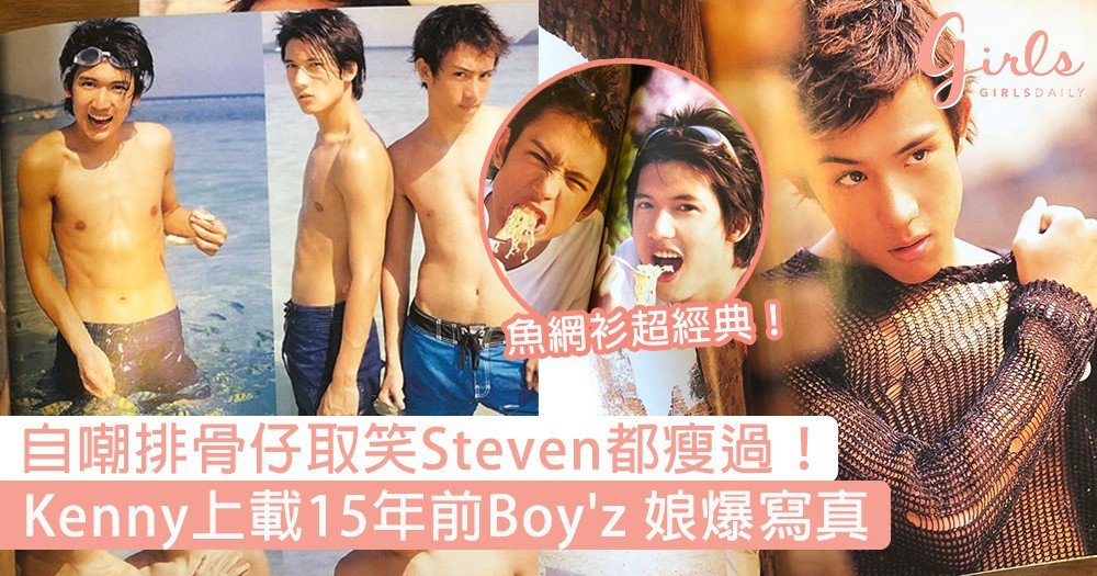 Kenny上載15年前Boy'z 娘爆寫真!自嘲排骨仔笑Steven都瘦過,雄風Pose魚網衫超經典〜
