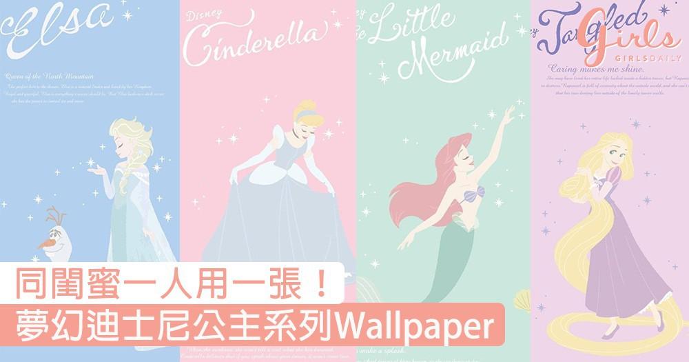 同閨蜜一人用一張!迪士尼公主系列Wallpaper,用桌布展現最夢幻的友誼見證〜