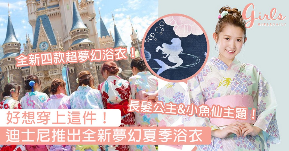 好想穿上這件!迪士尼推出全新夢幻夏季浴衣,長髮公主&小魚仙主題狙擊少女心!