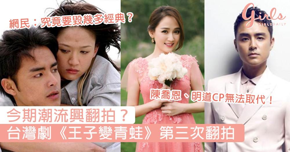 今期潮流興翻拍?台灣青春偶像劇《王子變青蛙》第三次翻拍,網民狂負評:究竟要毀幾多經典?