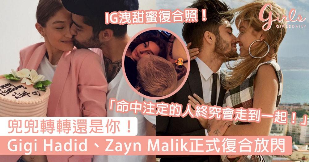 兜兜轉轉還是你!Gigi Hadid、Zayn Malik正式復合放閃,「命中注定的人終究會走到一起!」