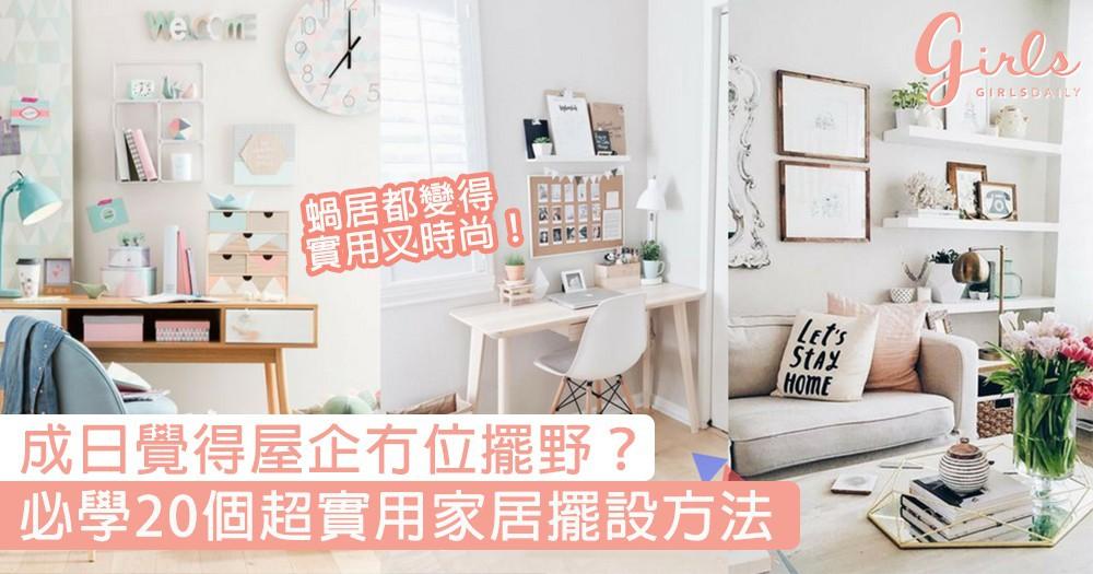 成日覺得屋企冇位擺野?20個超實用家居擺設方法,將蝸居變成實用又時尚的家!