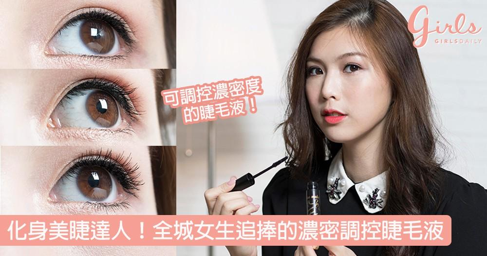 搽睫毛液唔小心重手了?即用市場首創的三段式濃密調控睫毛液,輕鬆調控美睫濃密度!