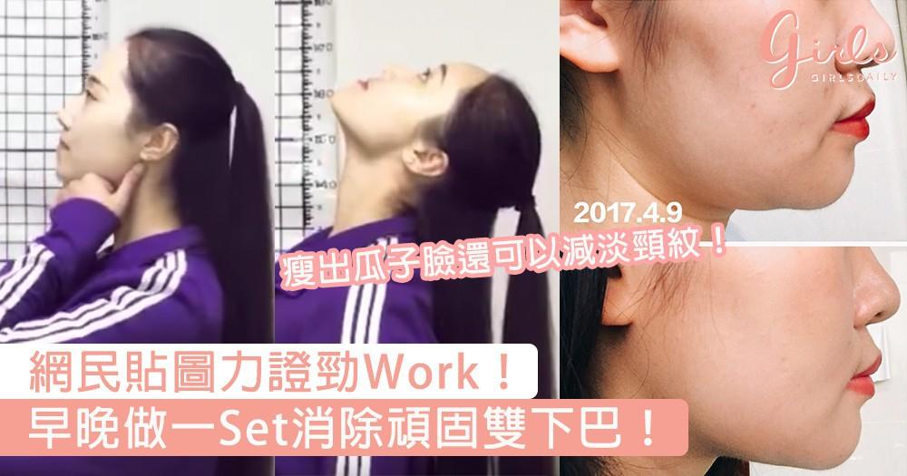 網民大讚勁Work!一星期早晚做一Set消除頑固雙下巴,瘦出瓜子臉還可以減淡頸紋!