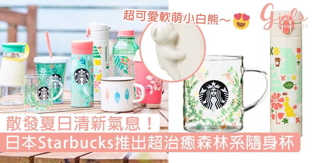散發夏日清新氣息!日本Starbucks推出超治癒森林系隨身杯,渾圓小白熊 x 呆萌松鼠共享野餐樂~