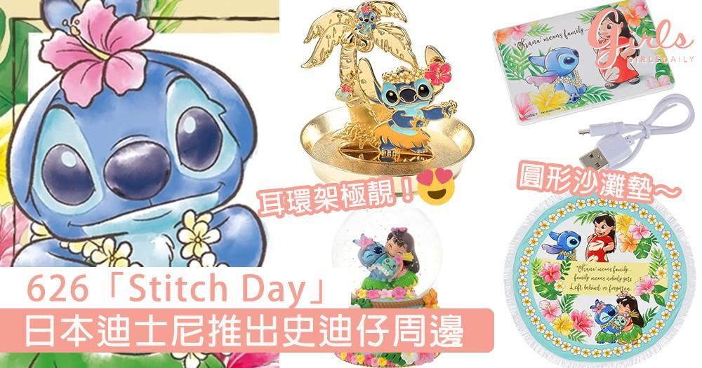 被紮成兔耳朵的史迪仔融化啦!626「Stitch Day」日本迪士尼推出史迪仔周邊,可愛得犯規啊~