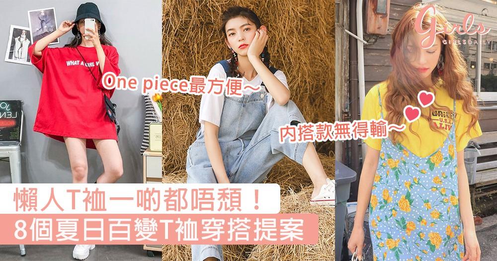 懶人T裇一啲都唔頹!8個夏日百變T裇穿搭提案,型格街頭路線、甜美少女風全都試一遍!