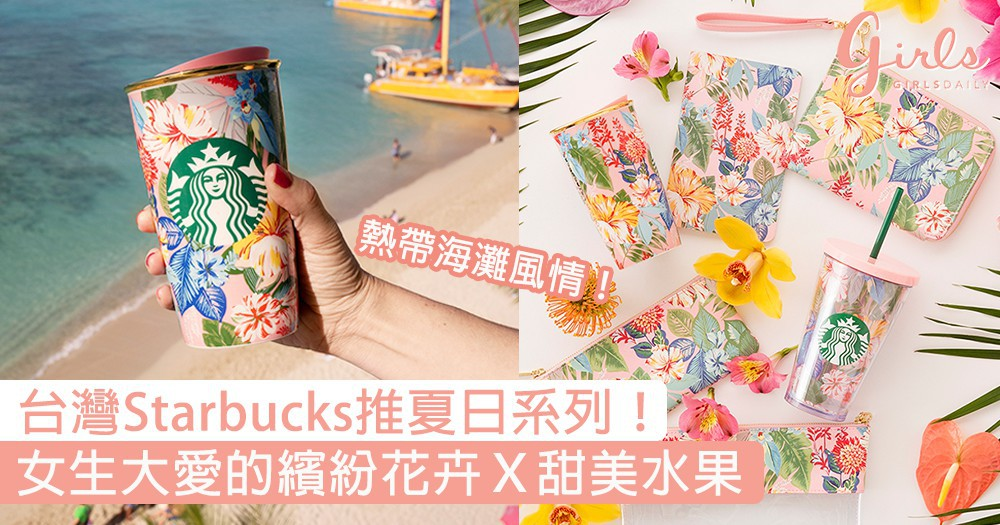 台灣Starbucks推夏日聯名系列!女生大愛的繽紛花卉X甜美水果,帶你到熱帶海灘度過盛夏時光〜