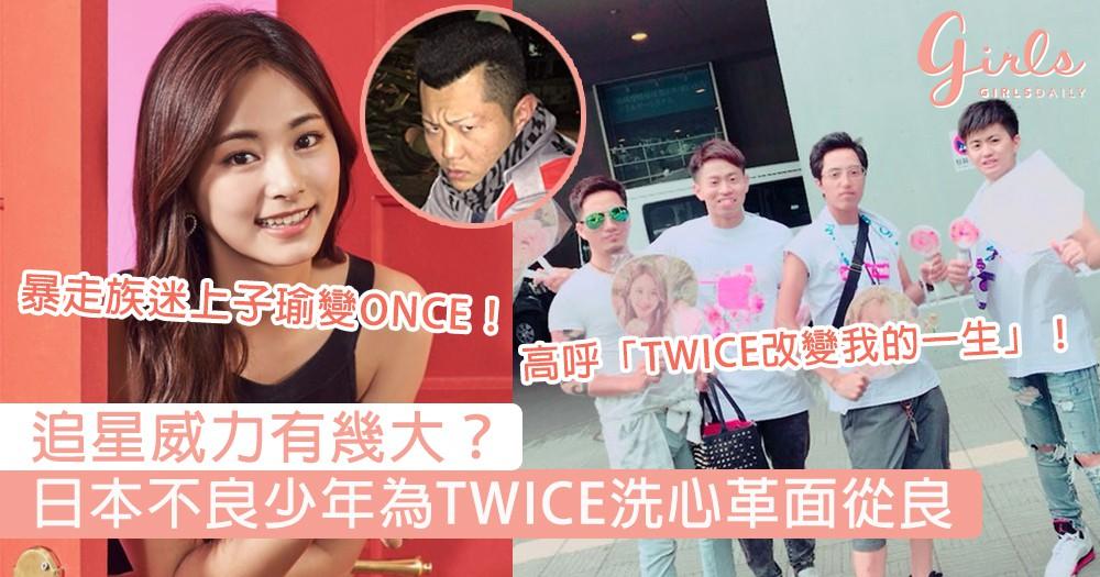 追星威力有幾大?日本不良少年為TWICE洗心革面從良,更高呼「TWICE改變我的一生」!