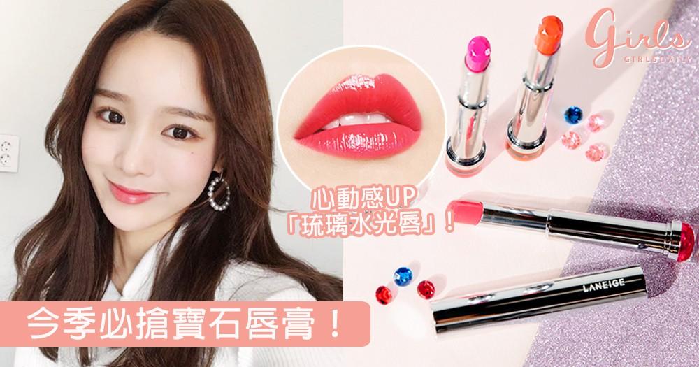 女神金裕貞的專屬唇膏?想化身成為韓劇女主角,就先打造讓人心動的「琉璃水光」果凍美唇吧!