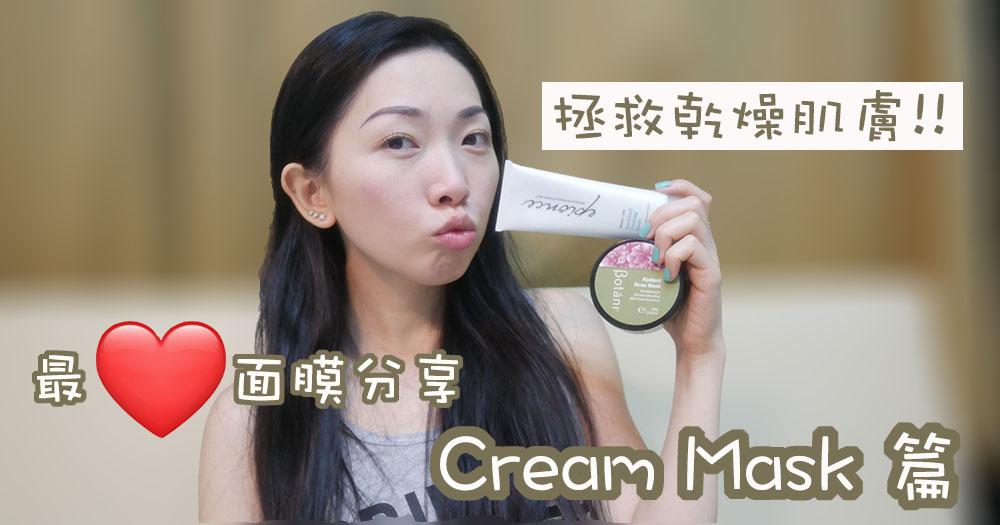 好好用面膜分享|Cream Mask篇|乾肌急救