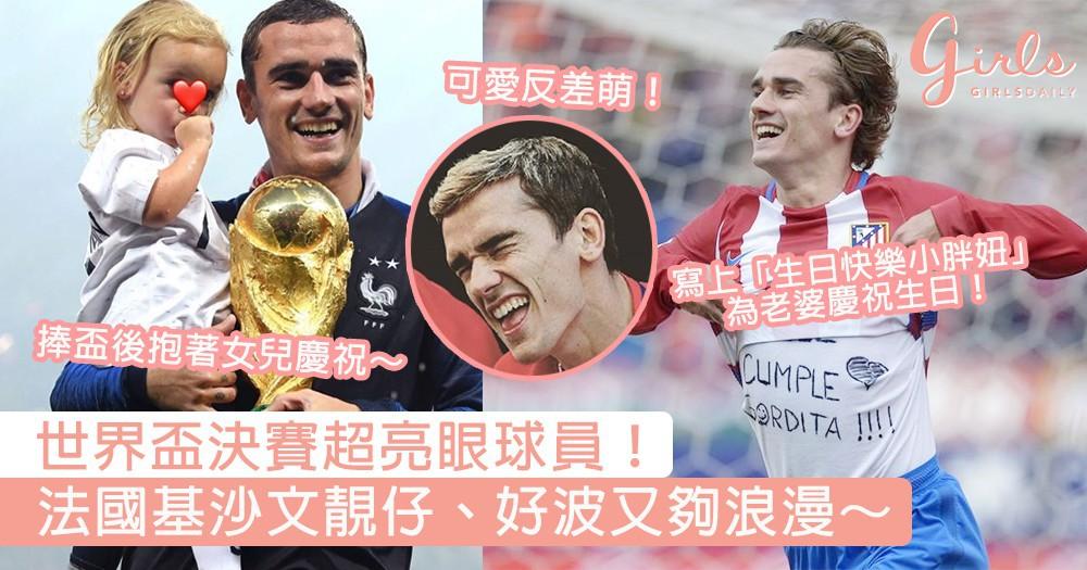 世界盃決賽超亮眼球員!法國基沙文靚仔、好波又夠浪漫,善心爆棚麥巴比捐出所有獎金予病童!