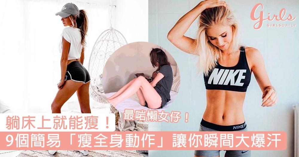 都已經7月了你的肥肉還健在嗎?9個簡易「瘦全身動作」讓你瞬間大爆汗,躺床上就能瘦!