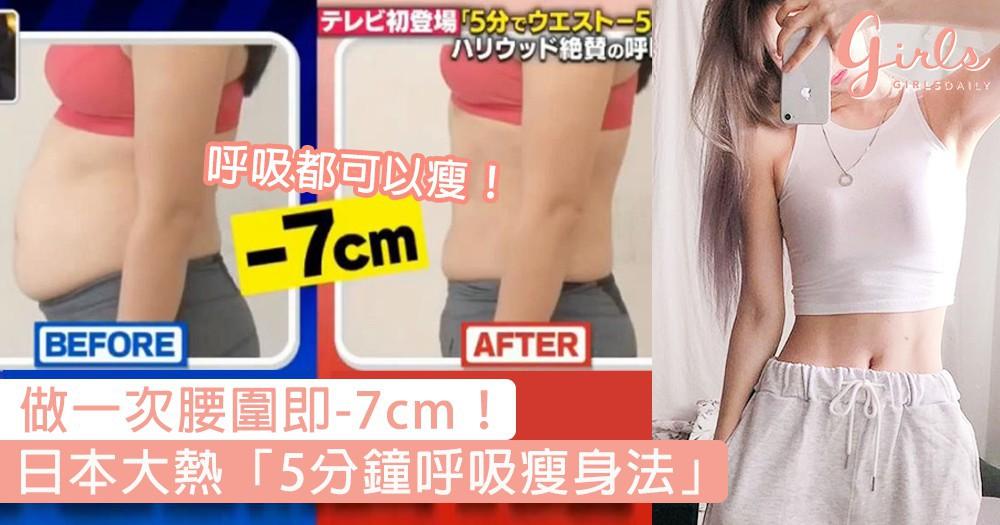 做一次腰圍即-7cm!日本女星示範「5分鐘呼吸瘦身法」,呼吸都可以瘦會唔會爽?