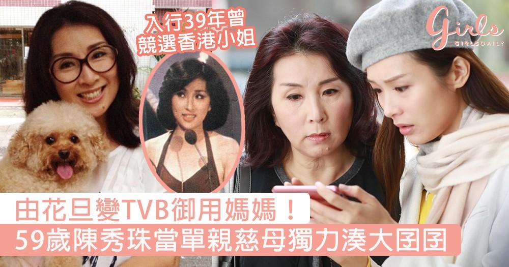 由花旦變TVB御用媽媽!59歲陳秀珠當單親慈母獨力湊大囝囝,入行39年曾競選香港小姐!
