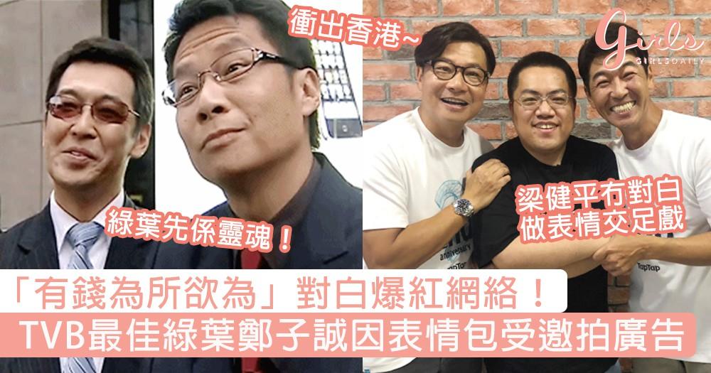 「有錢為所欲為」爆紅網絡!TVB最佳綠葉鄭子誠因表情包受邀拍廣告,梁健平冇對白做表情交足戲!