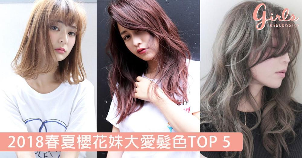 2018日本春夏時尚髮色大勢!打造日本女生的仙氣感,日系氣質秒UP~