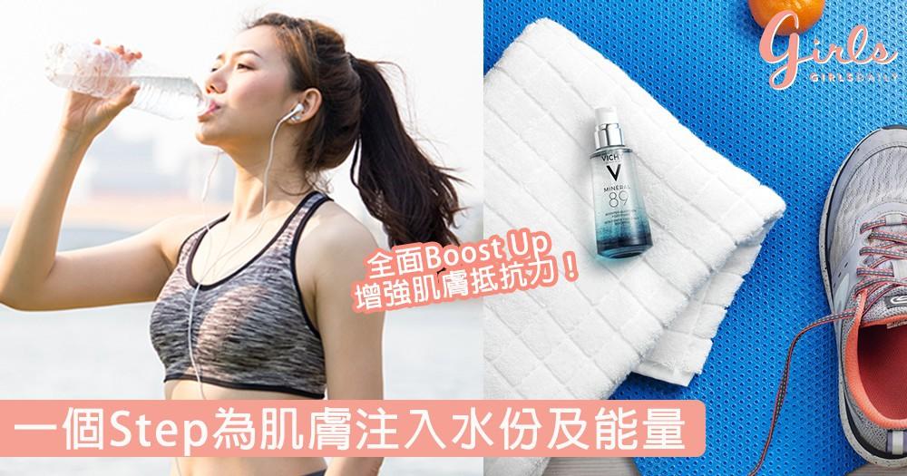 護膚係一場馬拉松!一個Step為肌膚注入水份及能量,全面Boost Up增強肌膚抵抗力!