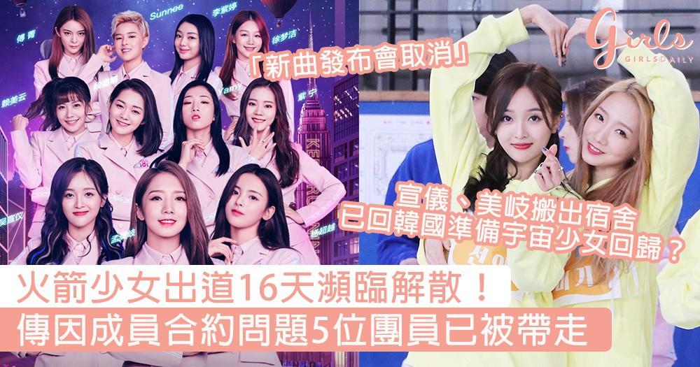 火箭少女出道16天瀕臨解散!傳出因為成員合約問題5位團員已被帶走,宣儀美岐已回韓國?