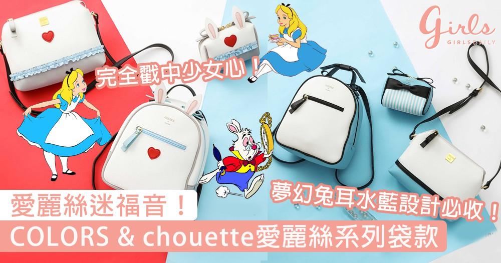 愛麗絲迷福音!COLORS & chouette全新愛麗絲系列夢幻袋款,兔耳設計100%戳中少女心!