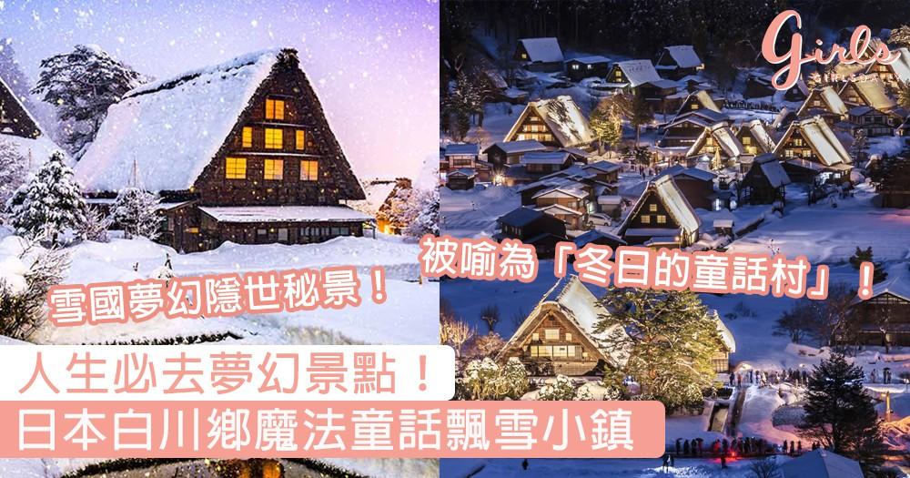 一生人點都要去一次!走進日本白川鄉魔法童話飄雪小鎮,親身見證「雪中薑餅屋」的夢幻秘景!