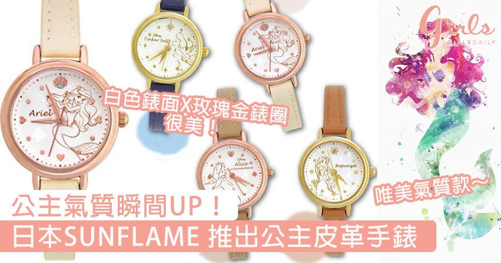 公主氣質瞬間UP!日本SUNFLAME X 迪士尼推出公主皮革手錶,散發知性氣質美~