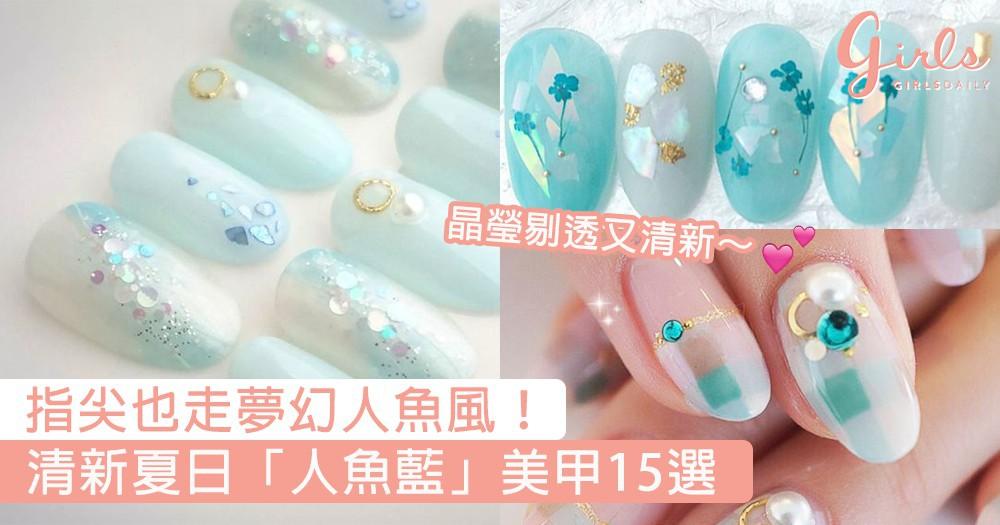 指尖也走夢幻人魚風!清新夏日「人魚藍」美甲15選,抹上夏日活力的優雅仙氣感~