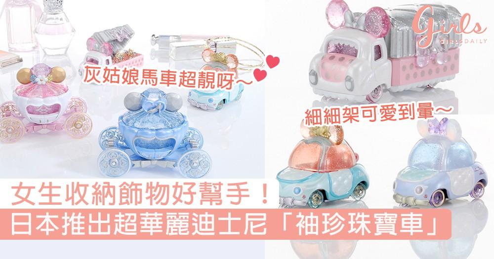 女生收納飾物好幫手!日本推出超華麗迪士尼「袖珍珠寶車」,閃閃發亮超心動~