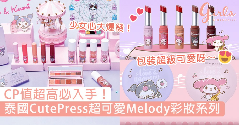 CP值超高必入手!泰國Cute Press推出超可愛My Melody彩妝系列,粉嫩包裝散發夏日甜美氣息~