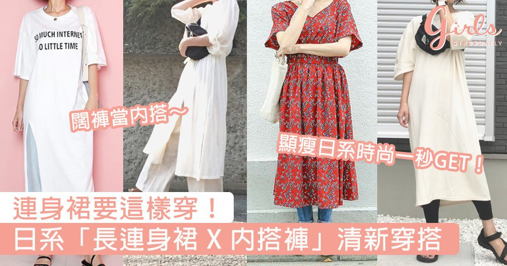 連身裙要這樣穿!日系「長連身裙 X 內搭褲」清新穿搭,顯瘦日系時尚一秒GET~