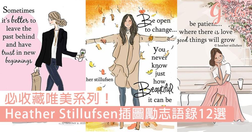 必收藏唯美系列!Heather Stillufsen女生插圖勵志語錄12選,細膩動人畫風超治癒心靈!