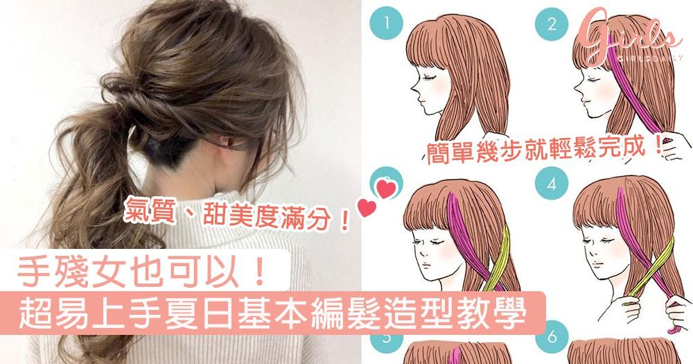 頭髮不再凌亂!超易上手夏日基本編髮造型教學,手殘女也可紥出完美氣質髮型!