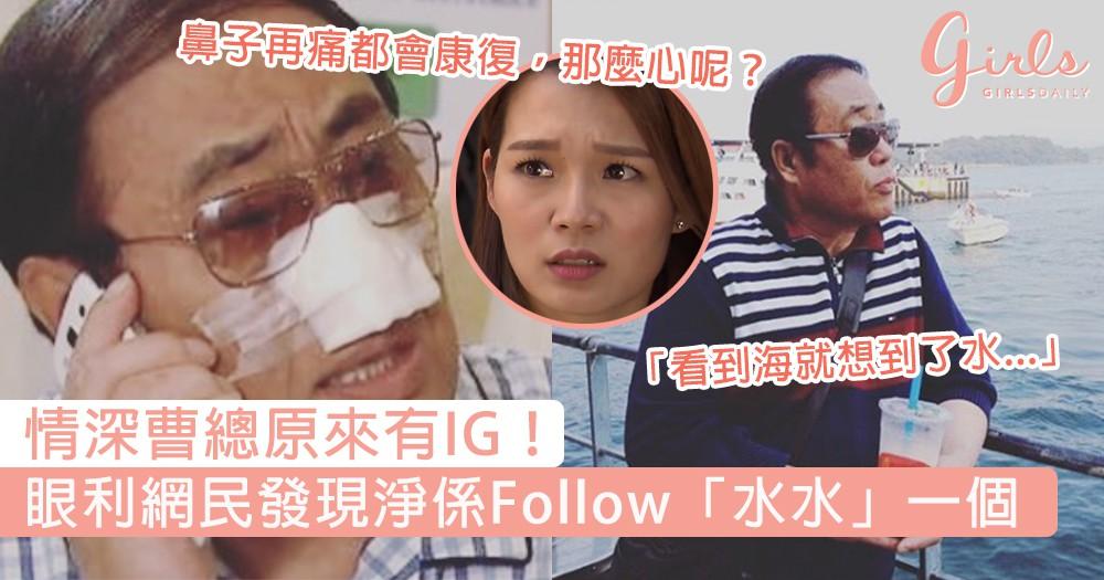 情深曹總原來有IG!眼利網民發現淨係Follow「水水」一個,《愛回家》劇組真係超有Heart!