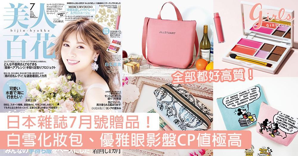 日本雜誌7月號贈品!白雪公主化妝包、優雅花花眼影盤CP值極高,全部都好靚必須入手〜