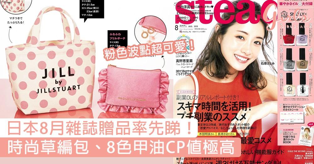 日本8月雜誌贈品率先睇!裝到60枝唇膏嘅收納包、8色指甲油套裝CP值極高〜