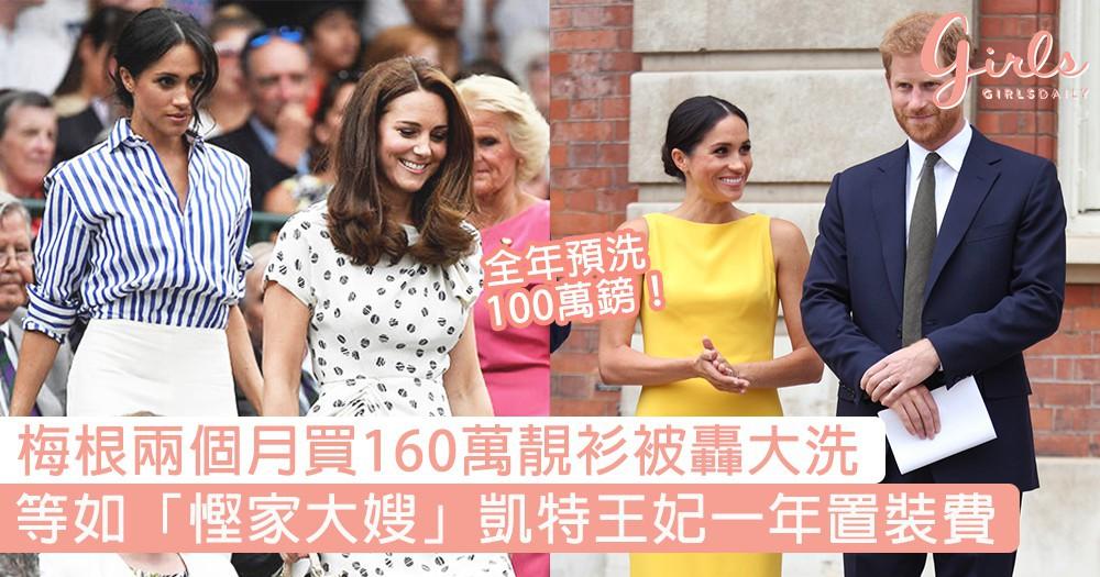 梅根被轟大洗?兩個月買160萬名牌靚衫,等如「慳家大嫂」凱特一年置裝費!