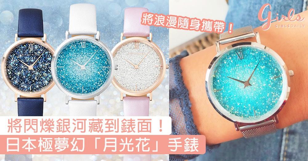 將閃爍銀河藏到錶面!日本極夢幻「月光花」手錶,如夏夜星空般璀璨醉人〜