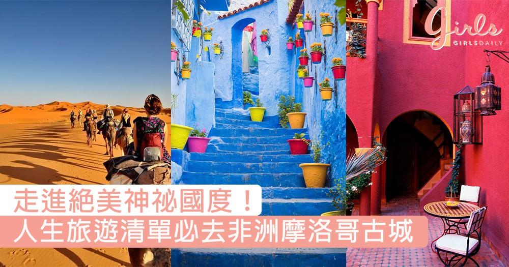 走進絕美神祕國度!人生旅遊清單必去非洲摩洛哥古城,極緻豔麗異國色彩映入眼簾!