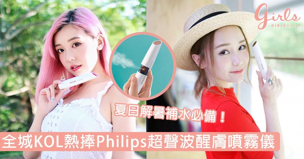 缺水肌女孩有救了!KOL熱捧Philips超聲波醒膚噴霧儀,超強補水效能根本開外掛!