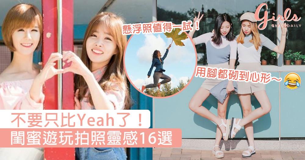 不要只比Yeah了!閨蜜遊玩拍照靈感16選,「LOVE」拼字款、韓式心形Pose超有人氣喔~