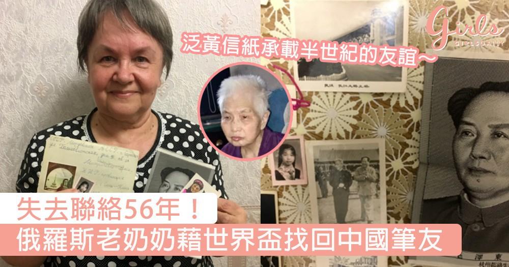 失去聯絡56年!俄羅斯老奶奶藉世界盃找回中國筆友,泛黃信紙承載半世紀的友誼~