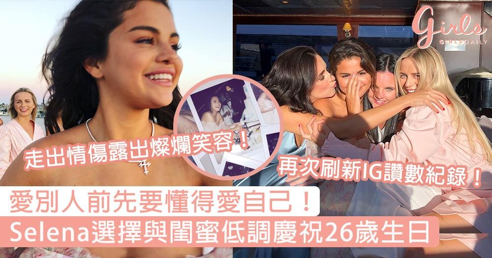 「愛別人前首先要懂得愛自己!」Selena選擇與閨蜜低調慶祝26歲生日,走出情傷展露燦爛笑顏!