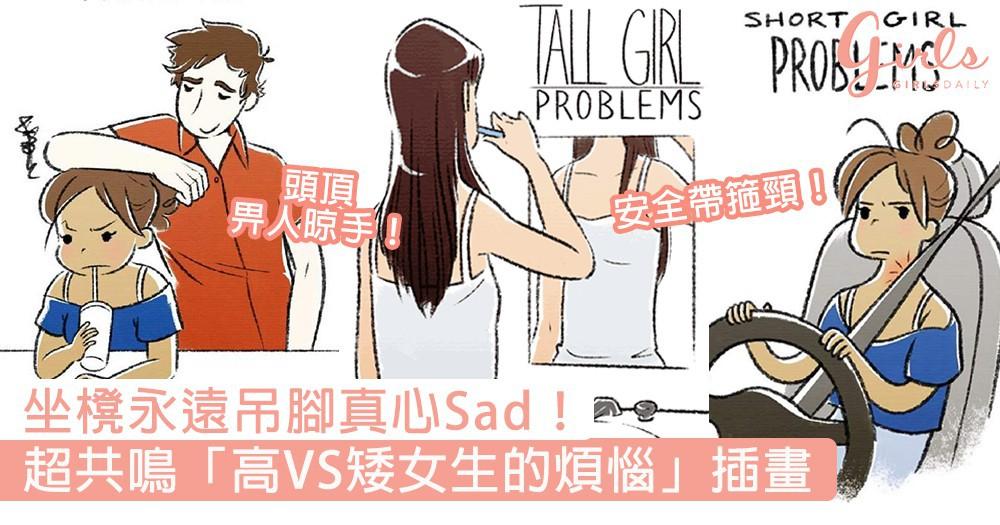 超有共鳴!外國插畫師「高VS矮女生的煩惱」組圖,照唔到鏡坐櫈永遠吊腳真心Sad!