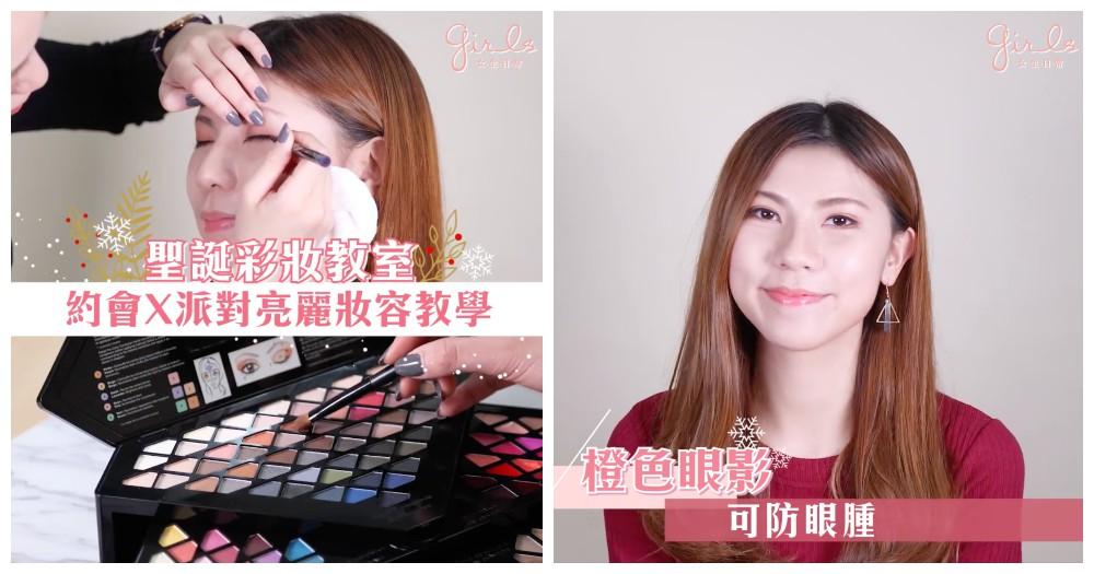 【聖誕彩妝教室 - 約會X派對亮麗妝容教學】
