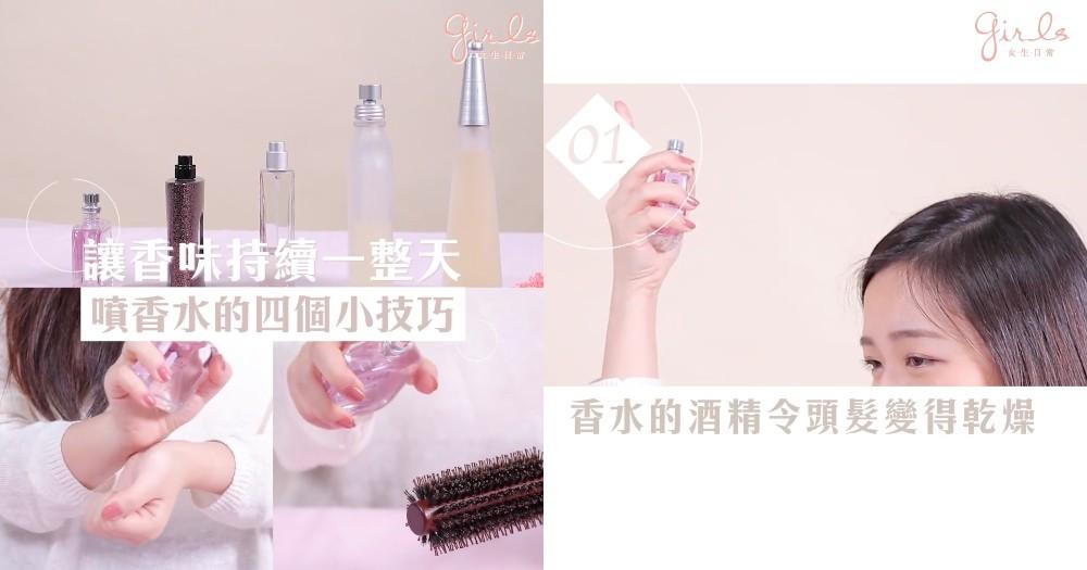 【 噴香水的四個小技巧】