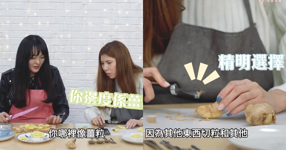 【4大超基本入廚刀工大挑戰】