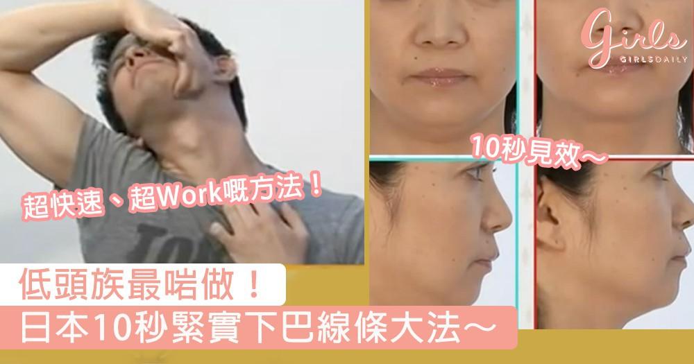 低頭族最啱做!日本10秒緊實下巴線條大法,以後影側臉都可以擁有緊緻下巴!