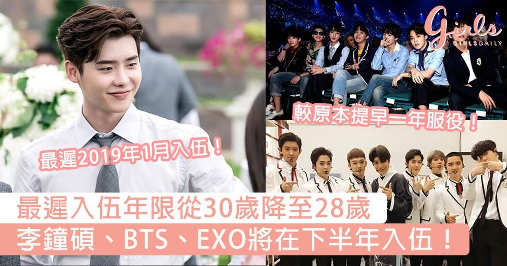 韓國修改兵役法!李鐘碩、BTS、EXO將在下半年面臨兵役,突如其來的消息讓粉絲心碎滿地!
