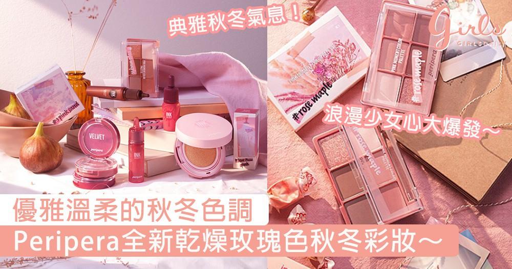 去韓國就是要買這個!Peripera推乾燥玫瑰色秋冬彩妝,以優雅溫柔的色調陪妳渡過這個秋冬~