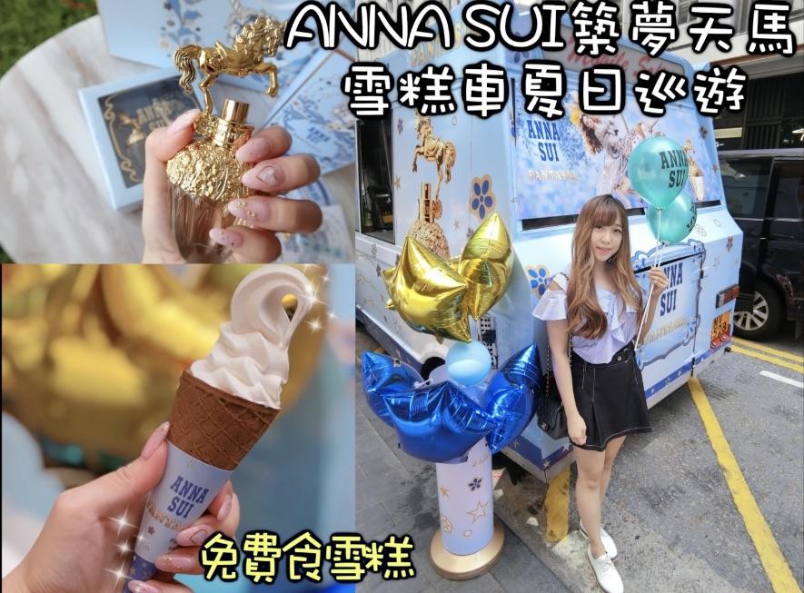 打卡食免費雪糕|夢幻甜美香水|「ANNA SUI築夢天馬雪糕車夏日巡遊」